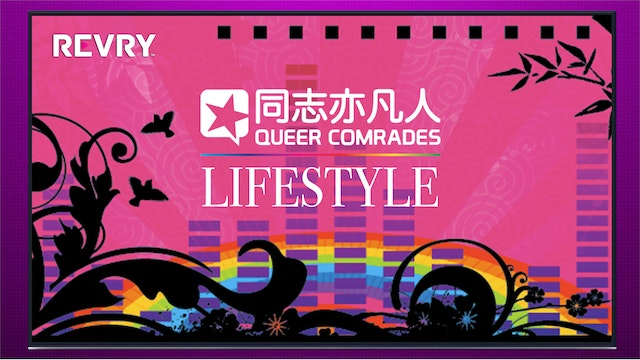 Queer Comrades Lifestyle   同志生活