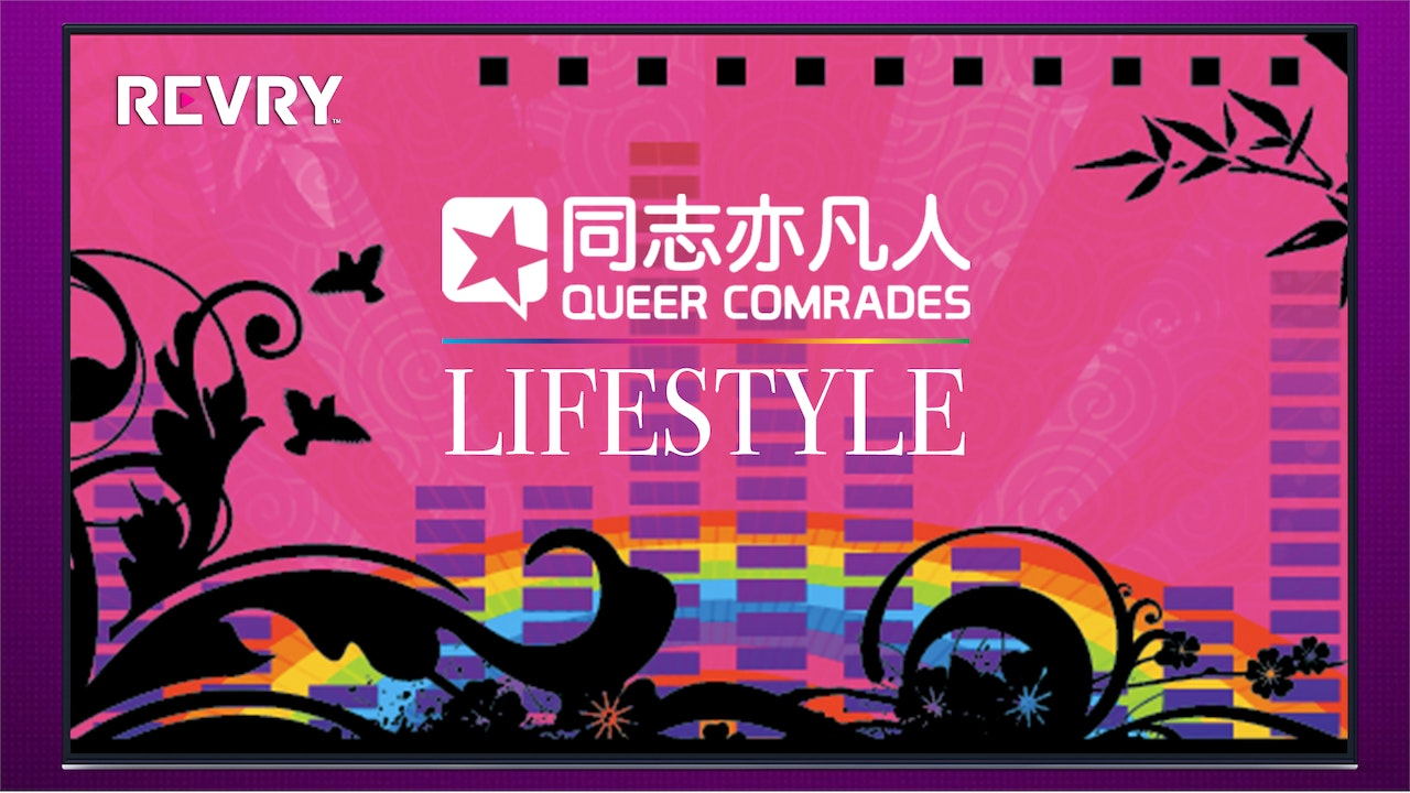 Queer Comrades Lifestyle | 同志生活