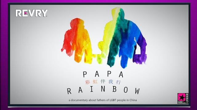 Papa Rainbow 彩虹伴我行