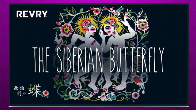 The Siberian Butterfly | 西伯利亚蝶