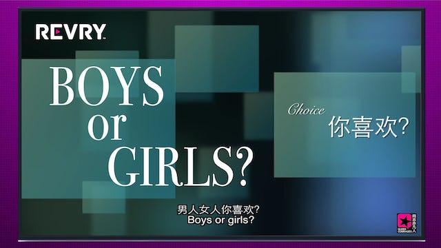 Boys or Girls | 男人女人,你喜欢?