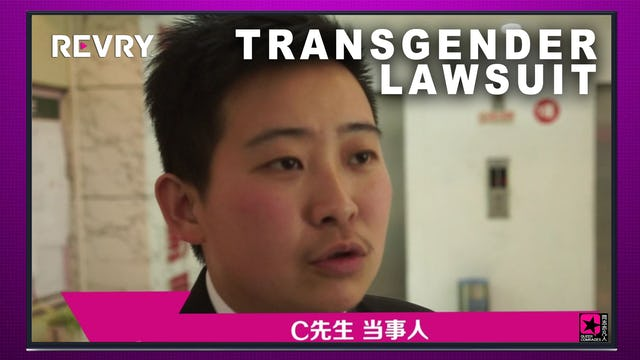 Transgender Lawsuit | 贵阳跨性别就业歧视案开庭