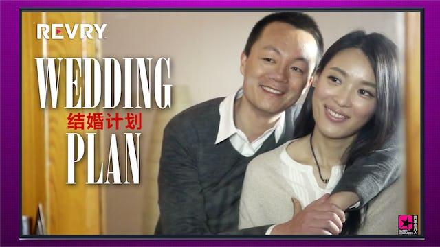 Wedding Plan | 结婚计划
