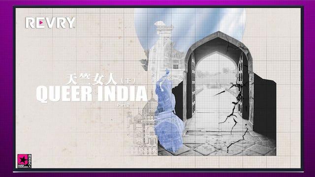 Queer India Episode 2 | 天竺女人第二集