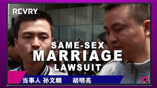 Same Sex Marriage Lawsuit | 同性恋维权第一案开庭