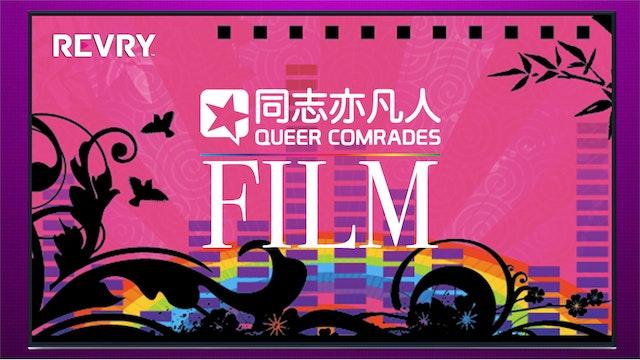 Queer Comrades Film   电影