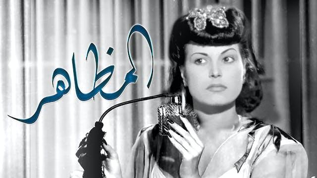 Al Mazaher
