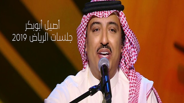 Asil Abou Baker Jalasat Riyadh 2019