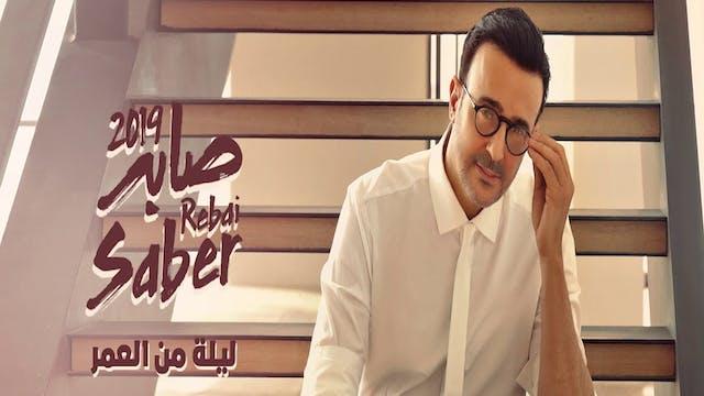Saber Al Ribai - LEILA MEN AL OMR