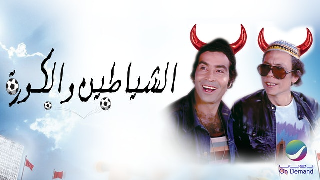 Al Shayateen Wal Kora