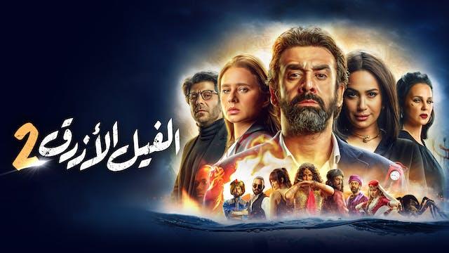 El Feel El Azraq 2