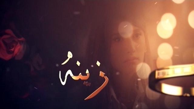 Zawaj Bil Ikrah - S1 E8