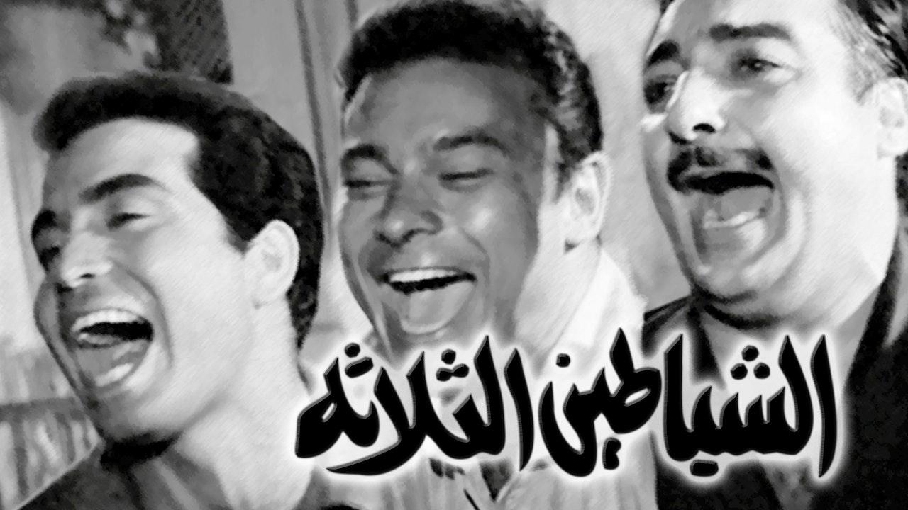 El Shyatean El Thlathah