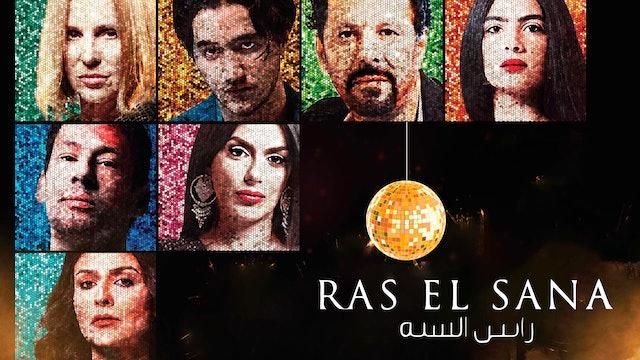 Ras El Sanah trailer