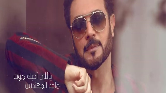Majed Al Mohandes - YALLI AHEBAK MOT