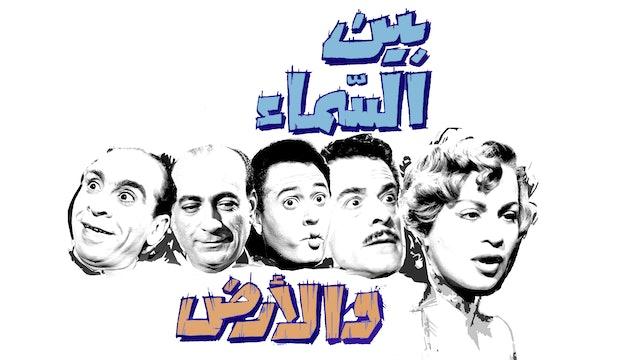 Bein El Samaa Walard
