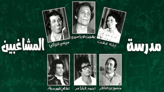 Madraset Al Moshaghebin