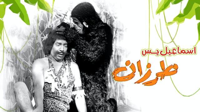 Ismail Yasin Tarzan