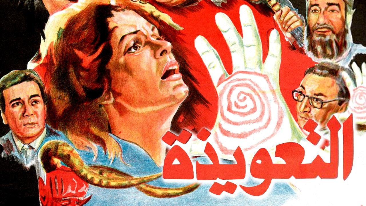 Al Taaweza