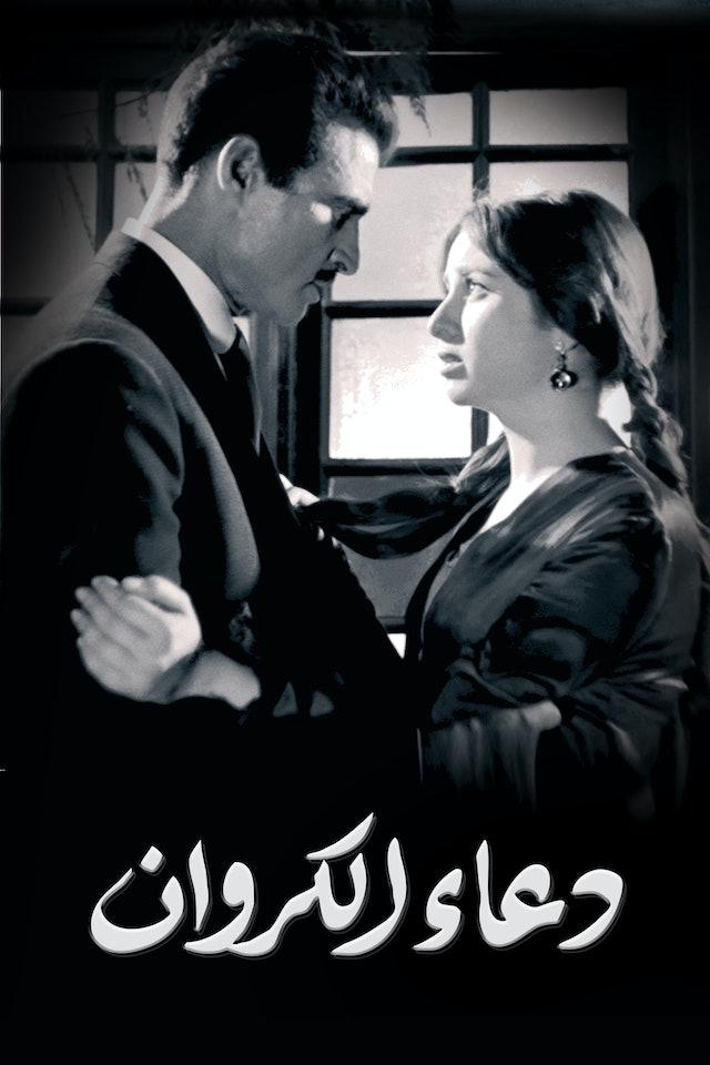 Doaa El karawan