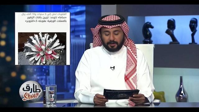 Tarek Show with Soha Elmasry