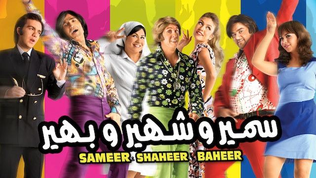Samir We Shahir We Bahir