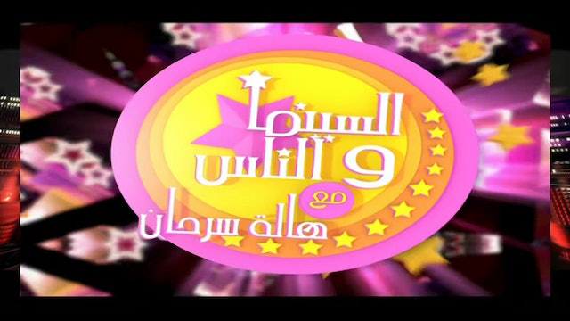 Hala Show Mohamed featuring Henedy Part 2 of 2