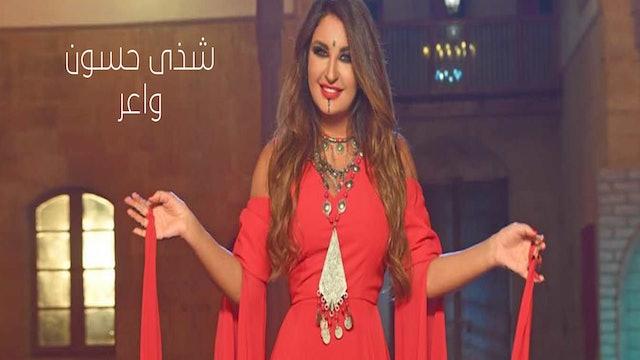 Shada Hassoun - WAER