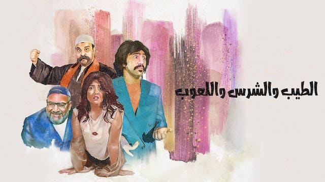 El Tayeb We Elshares We Elaoob [The G...