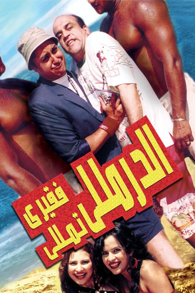 Al Daramaly Fa'ary Tamaly