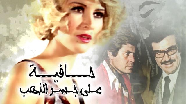 Hafeya Ala Gesr Min Zahab