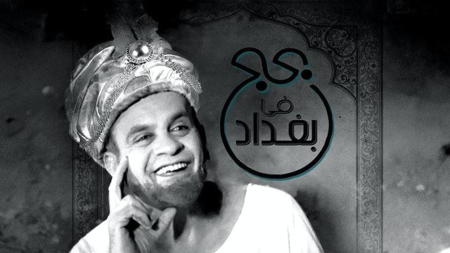 Bohboh Fe Baghdad