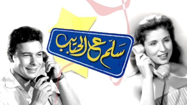 Salem Ala Al Habayeb