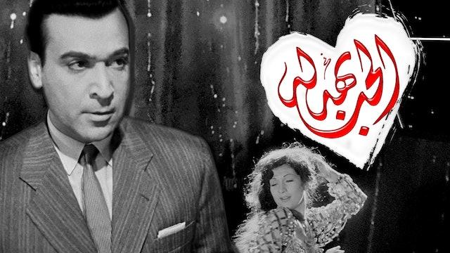 El Hob Bahdalah