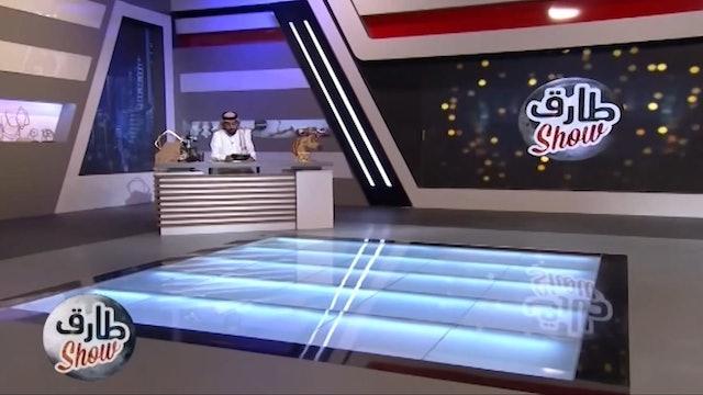 Tarek Show from October 27, 2020