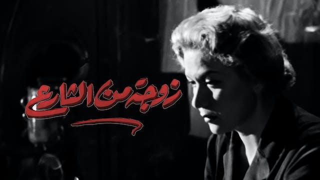 Zawga Min El Share'e