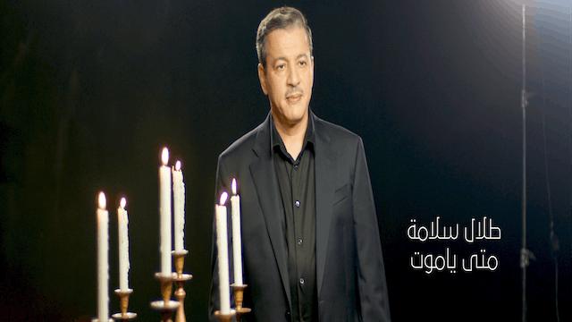 Talal Salama - MATA YA MOT
