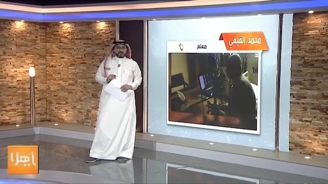 Ya Hala from September 17, 2020