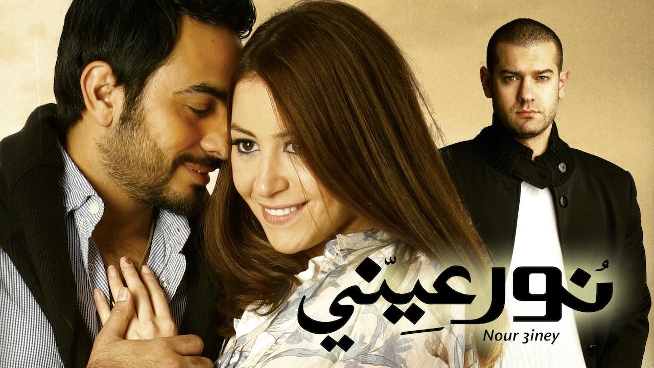 Nour Einy