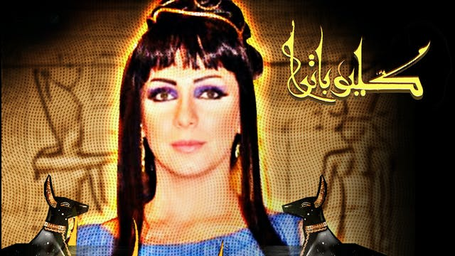 S1 E10 - Cleopatra