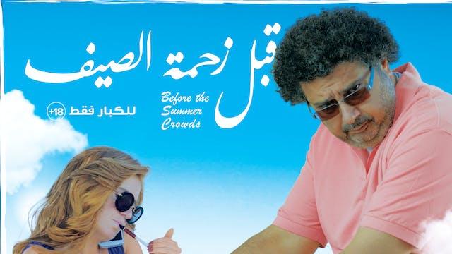 Abl Zahmet Al Seif