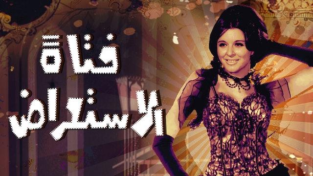 Fatat El Esterad in HD