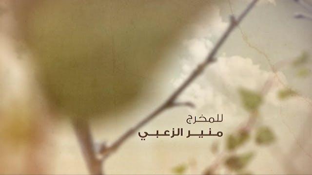 Sadiqat Al-Omr - S1 E25