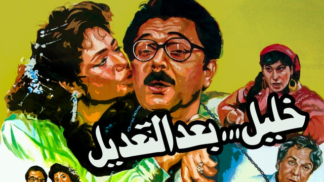 Khalil Baed Al Tadeel