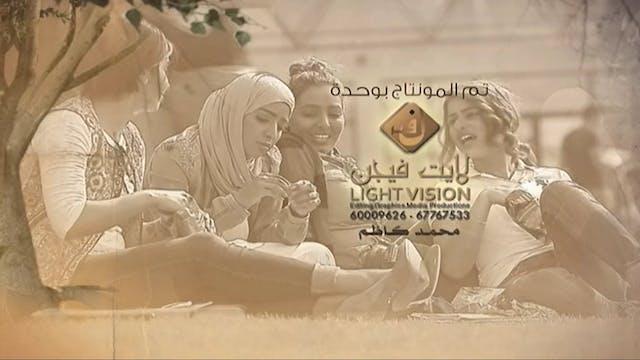Sadiqat Al-Omr - S1 E18