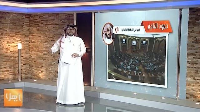 Ya Hala from October 1, 2020