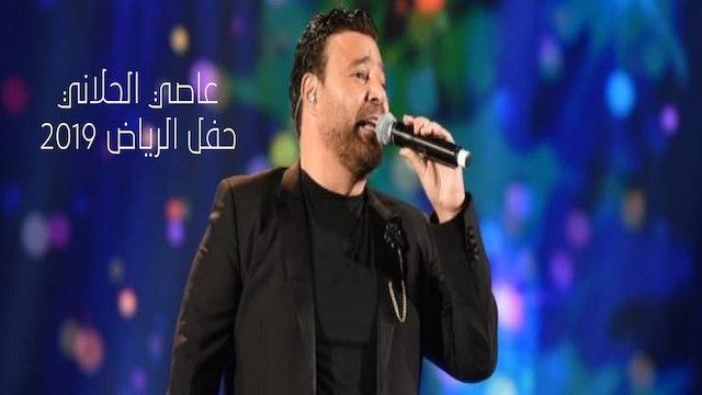 Assi El Hellani Riyadh 2019