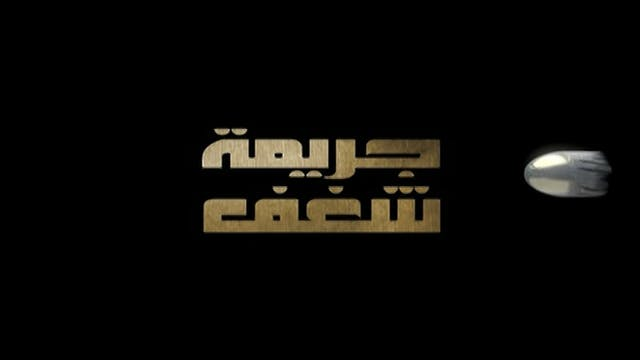 Garimat Shaghaf - S1 E5