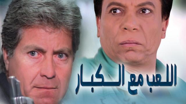 Al Laeb Maa Al Kebar