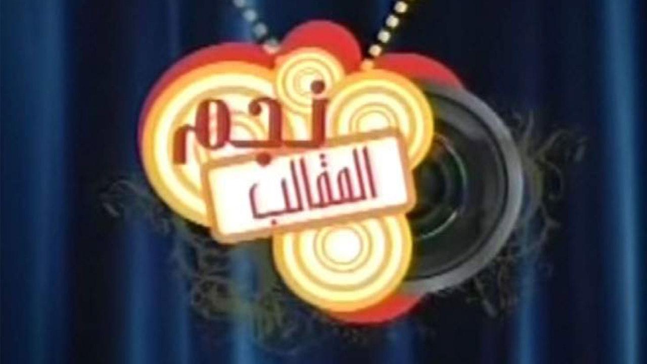 Najm El Magaleb